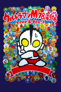 奥特曼剧场版 2008:奥特曼涂鸦