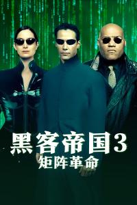 黑客帝国3:矩阵革命