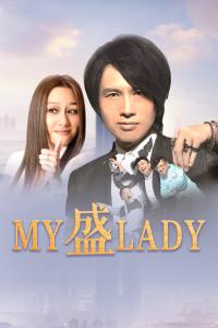 My盛Lady