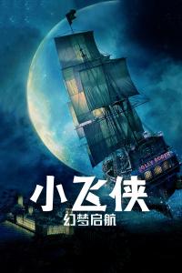 小飞侠:幻梦启航