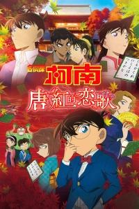 殷红的恋歌 名侦探柯南剧场版第二十一部