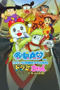 哆啦A梦剧场版 1991:特别加映少年山贼团