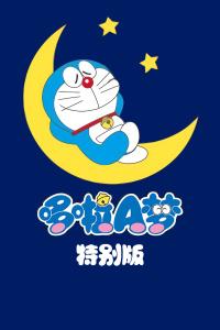 哆啦A梦 特别版