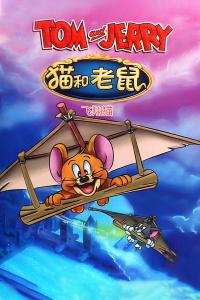 猫和老鼠 飞翔猫