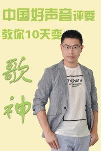 中国好声音评委,教你10天变歌神