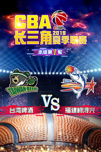 2019 CBA长三角夏季联赛 小组第1轮 台湾啤酒VS福建鲟浔兴