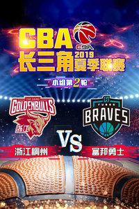 2019 CBA长三角夏季联赛 小组第2轮 浙江稠州VS富邦勇士