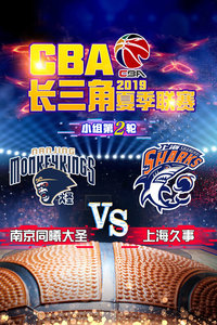 2019 CBA长三角夏季联赛 小组第2轮 南京同曦大圣VS上海久事