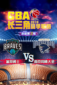 2019 CBA长三角夏季联赛 小组第3轮 富邦勇士VS南京同曦大圣