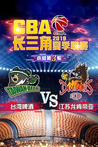 2019 CBA长三角夏季联赛 小组第3轮 台湾啤酒VS江苏龙肯帝亚