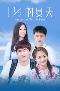 一又二分之一的夏天 DVD版