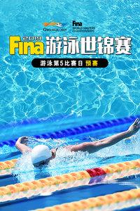 2019 FINA游泳世锦赛 游泳第5比赛日 预赛