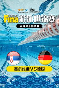 2019 FINA游泳世锦赛 水球男子排位赛塞尔维亚VS德国