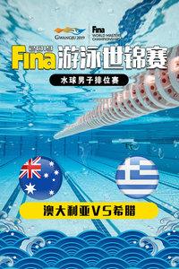 2019 FINA游泳世锦赛 水球男子排位赛澳大利亚VS希腊