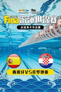 2019 FINA游泳世锦赛 水球男子半决赛西班牙VS克罗地亚
