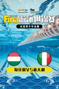2019 FINA游泳世锦赛 水球男子半决赛匈牙利VS意大利