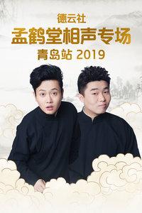 德云社孟鹤堂相声专场青岛站 2019