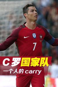 C罗国家队-一个人的carry