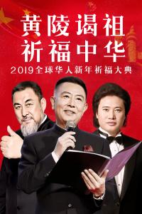 黄陵谒祖•祈福中华—2019全球华人新年祈福大典