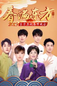 春满东方·东方卫视春节晚会 2019