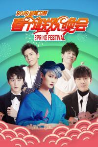 湖南卫视春节联欢晚会 2019