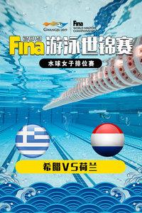 2019 FINA游泳世锦赛 水球女子排位赛 希腊VS荷兰