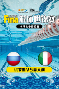 2019 FINA游泳世锦赛 水球女子排位赛 俄罗斯VS意大利