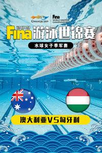 2019 FINA游泳世锦赛 水球女子季军赛 澳大利亚VS匈牙利