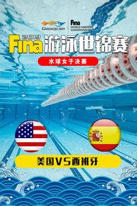 2019 FINA游泳世锦赛 水球女子决赛 美国VS西班牙