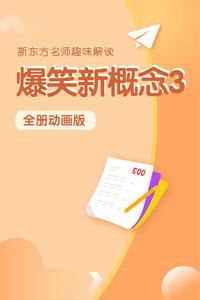 新东方名师趣味解读:爆笑新概念3 全册动画版