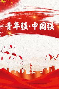 青年强·中国强