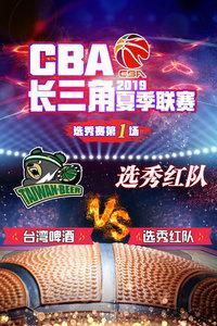 2019 CBA长三角夏季联赛 选秀赛第1场 台湾啤酒VS选秀红队