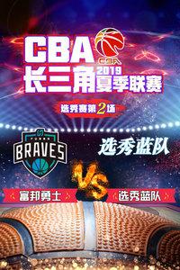 2019 CBA长三角夏季联赛 选秀赛第2场 富邦勇士VS选秀蓝队