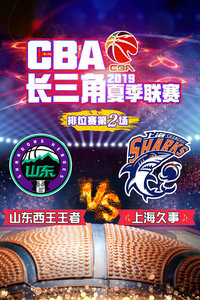 2019 CBA长三角夏季联赛 排位赛第2场 山东西王王者VS上海久事