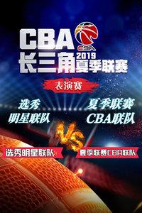 2019 CBA长三角夏季联赛 表演赛 选秀明星联队VS夏季联赛CBA联队
