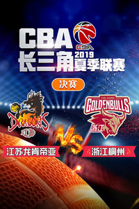 2019 CBA长三角夏季联赛 决赛 江苏龙肯帝亚VS浙江稠州