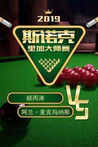2019斯诺克里加大师赛 颜丙涛VS阿兰·麦克玛纳斯