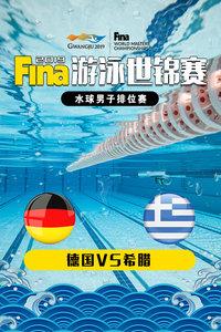2019 FINA游泳世锦赛 水球男子排位赛 德国VS希腊