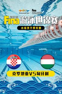 2019 FINA游泳世锦赛 水球男子季军赛 克罗地亚VS匈牙利