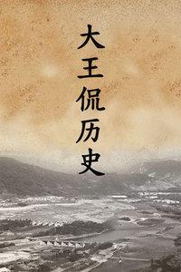 大王侃历史