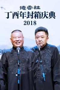 德云社丁酉年封箱庆典 2018