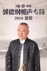 德云社郭德纲相声专场游轮 2018