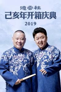 德云社己亥年开箱庆典 2019