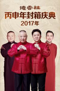 德云社丙申年封箱庆典 2017