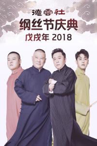 德云社戊戌年纲丝节庆典 2018