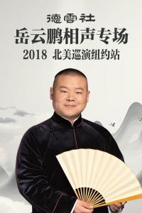德云社岳云鹏相声专场北美巡演纽约站 2018