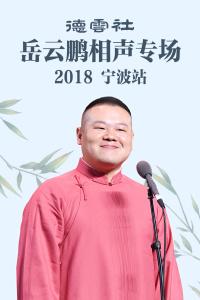 德云社岳云鹏相声专场宁波站 2018