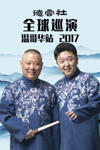 德云社全球巡演温哥华站 2017