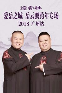 德云社爱岳之城岳云鹏跨年专场广州站 2018