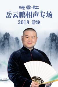 德云社岳云鹏相声专场游轮 2018